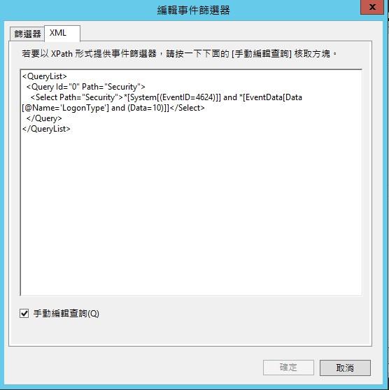 Windows 監控遠端桌面登入發郵件通知– IT885